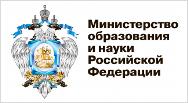 Министр образования и науки РФ
